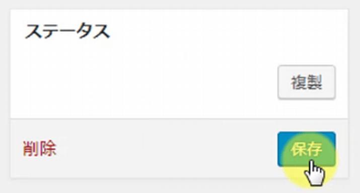 Contact Form7使い方11
