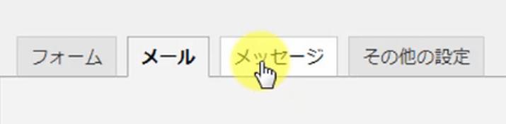 Contact Form7使い方8