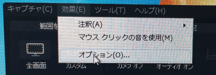 camtasia録画前コントローラー6