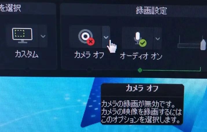 camtasia録画前コントローラー4