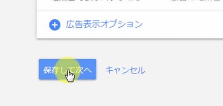 キーワードプランナーの検索ボリュームを詳細表示11