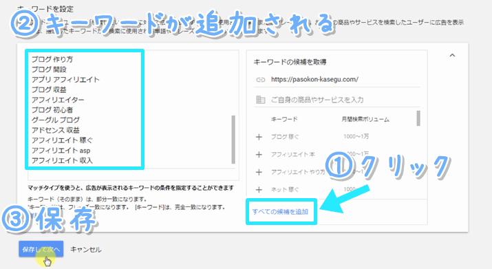 キーワードプランナーの検索ボリュームを詳細表示16