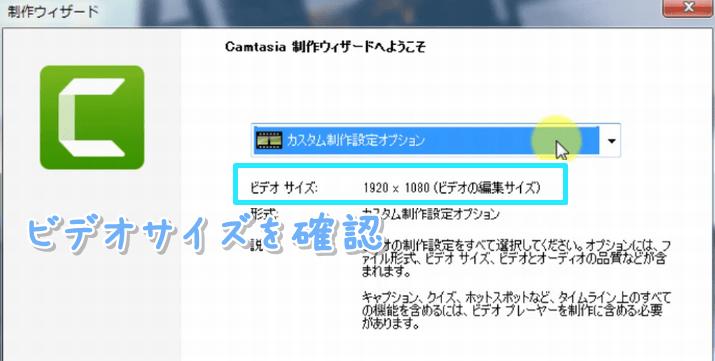 camtasia動画保存1
