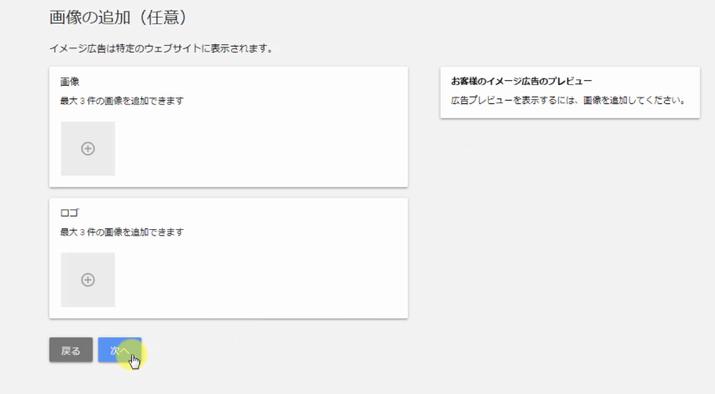 キーワードプランナー登録5