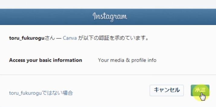 canvaSNS画像使い方2
