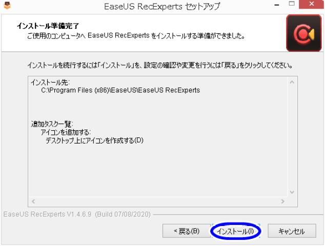 EaseUS RecExpertsセットアップ4