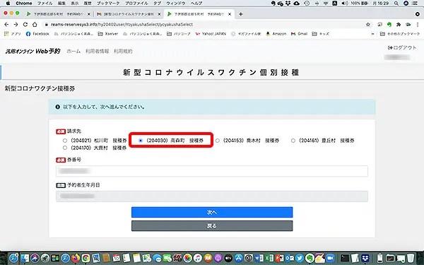 コロナワクチンWeb予約画面10