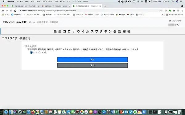 コロナワクチンWeb予約画面12