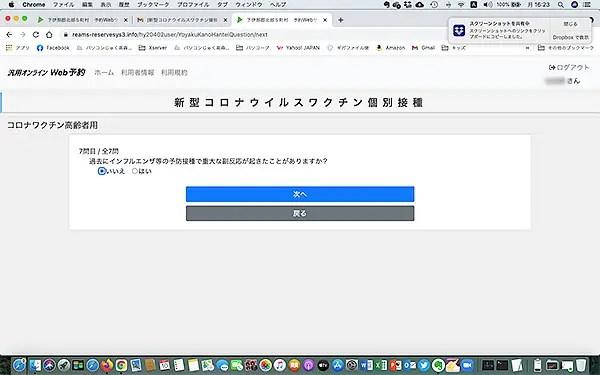 コロナワクチンWeb予約画面18