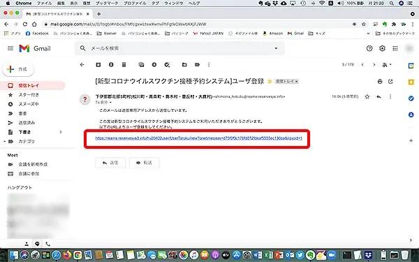 コロナワクチンWeb予約画面5