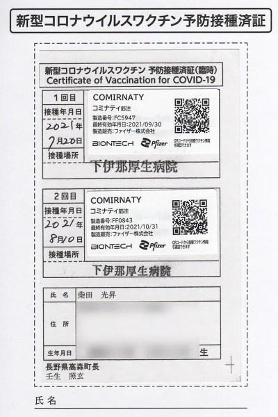 vaccination11