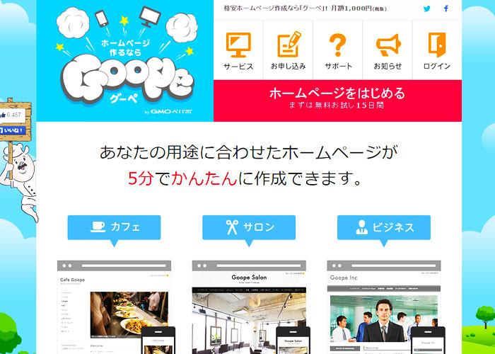 簡単ホームページ作成ツール グーペ