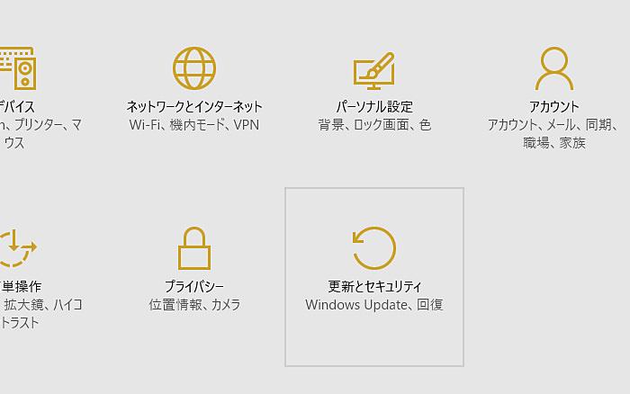 更新とセキュリティ