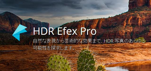 HDR Efex Pro