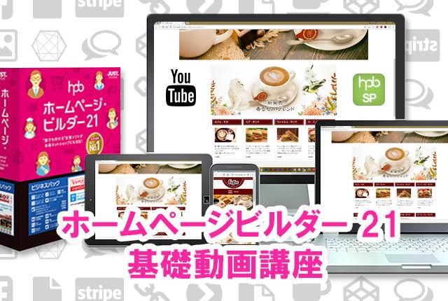 ホームページビルダー21の使い方 動画講座 - 基礎編