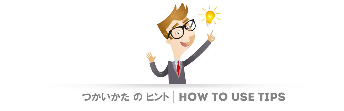 つかいかたのヒント / how to use tips