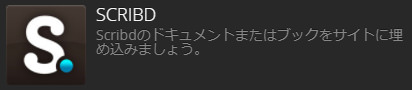 Strikingly 外部アプリ ドキュメント SCRIBD