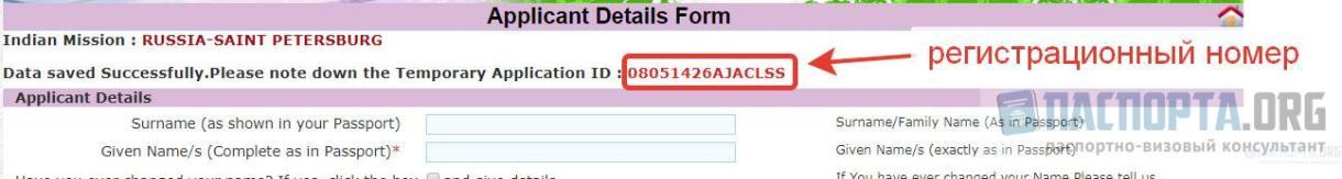 Анкета на визу в Индию онлайн - шаг 3