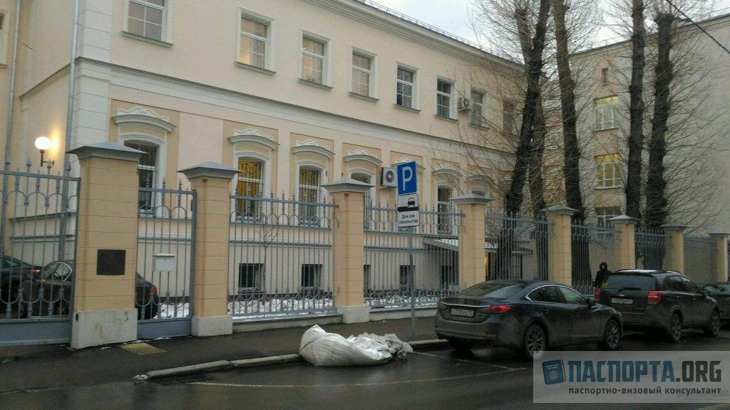 Посольство Египта в Москве