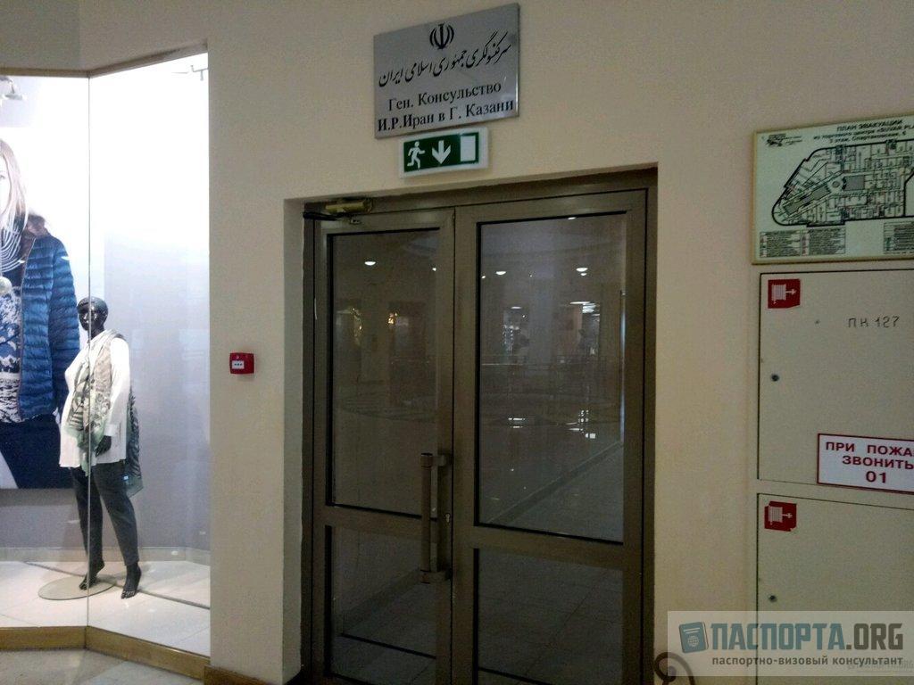 Генеральное консульство Ирана в Казани