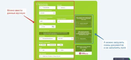 Как купить полис «Зеленая карта» онлайн? - шаг 3