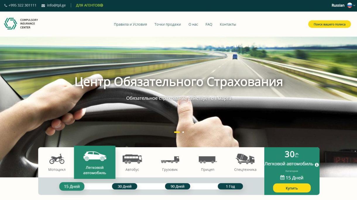 Купить страховку на машину в Грузию онлайн можно на сайте Центра обязательного страхования - tpl.ge