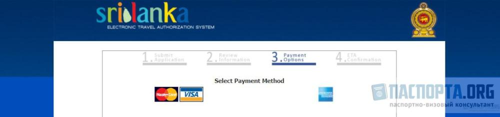 Виза в Шри-Ланку онлайн - шаг 11. Select Payment Method. Выбор способа оплаты.