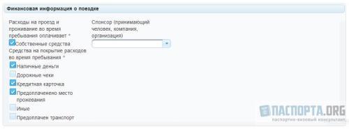 Образец заполнения анкеты на визу в Литву - Шаг 9. Финансовая информация о поездке.