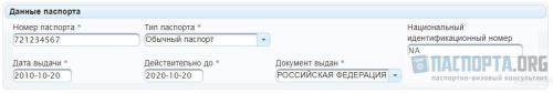 Образец заполнения анкеты на визу в Литву - Шаг 5. Данные паспорта.