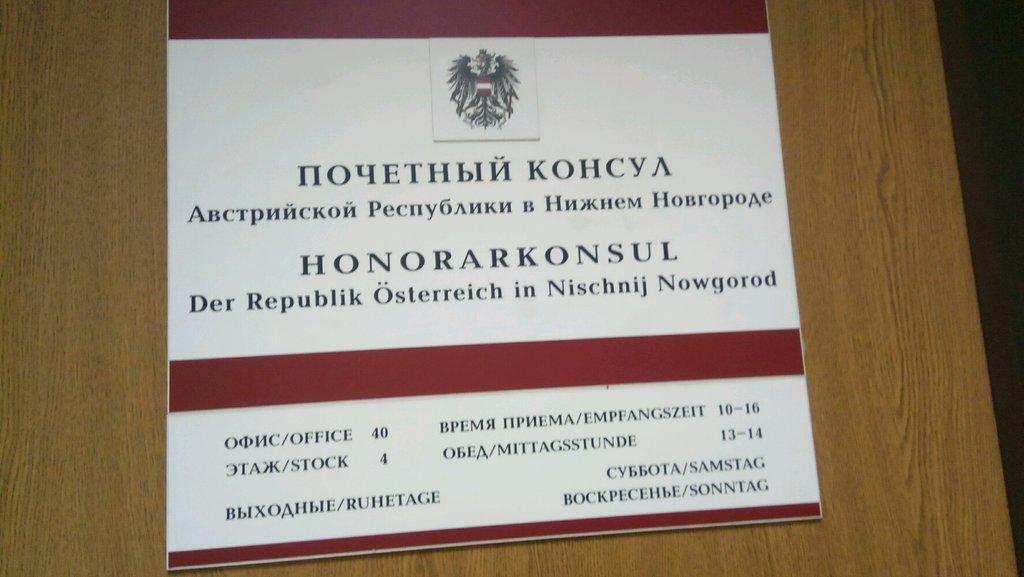 Консульство Австрии в Нижнем Новгороде