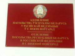 Отделение Посольства Белоруссии в Нижнем Новгороде