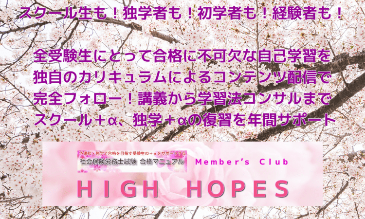 HIGH HOPES ② 2019.9