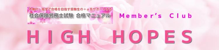 メンバーズサイト2019