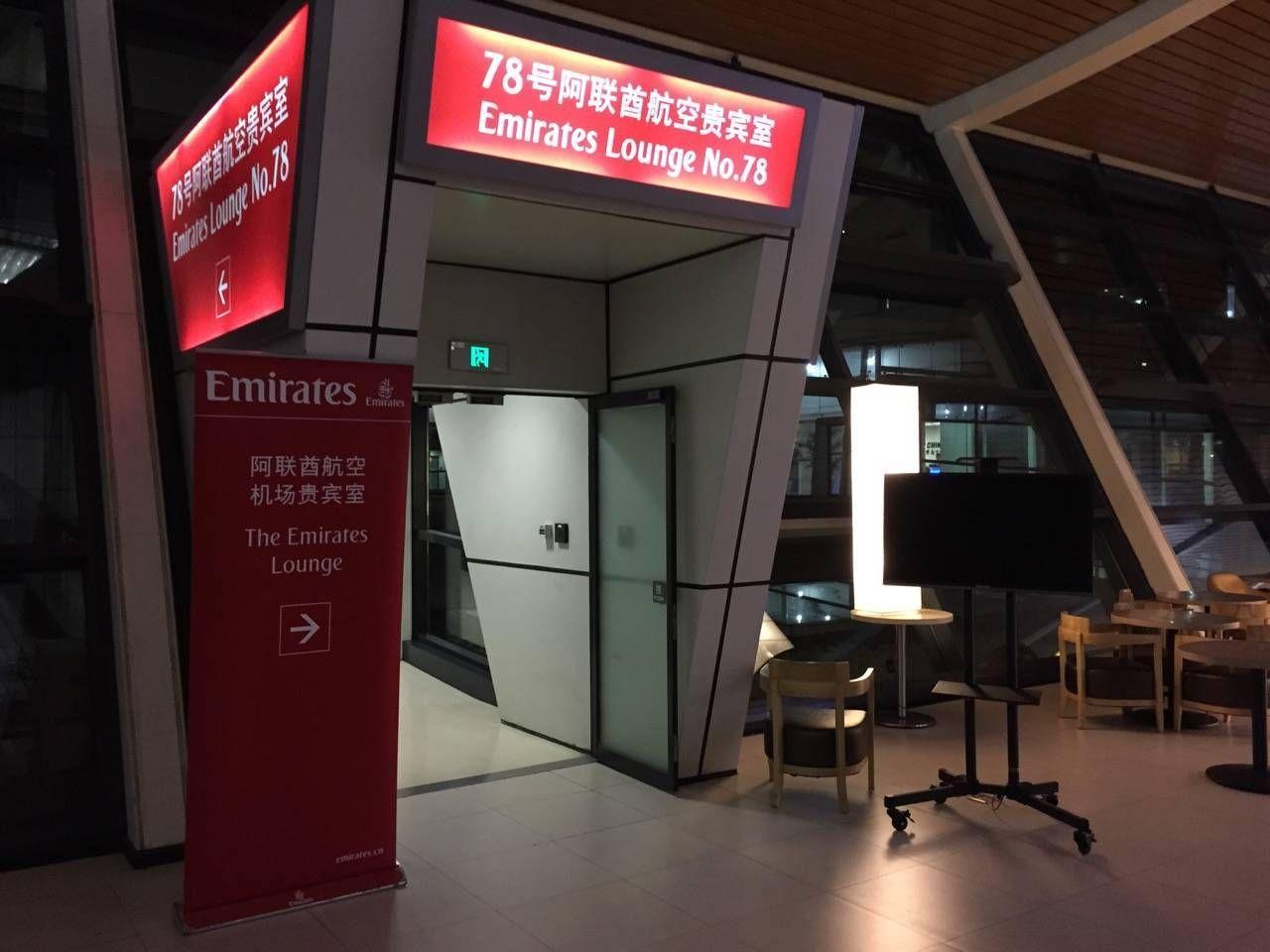 Emirates Lounge Shanghai-02