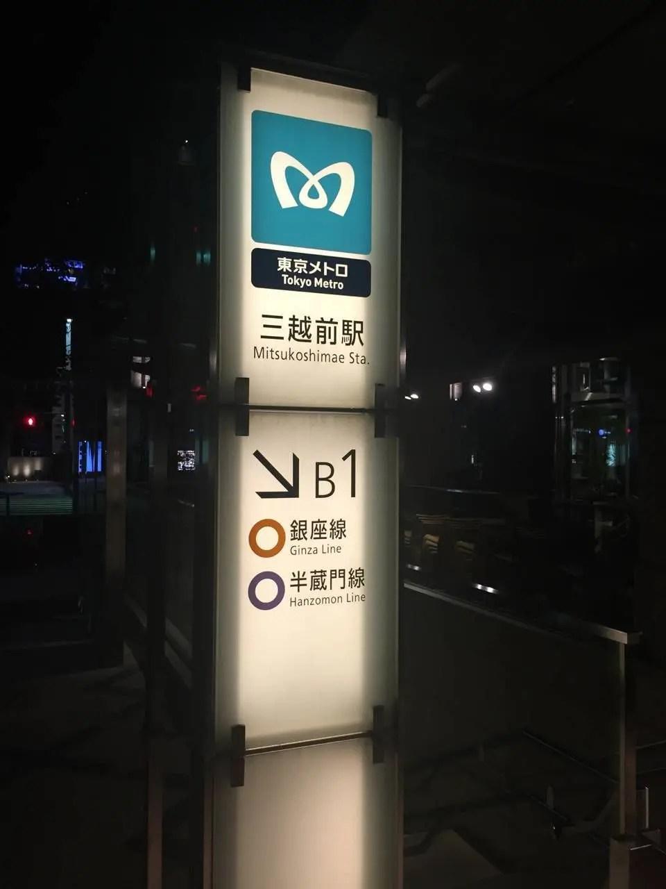 Mandarin Oriental Tokyo-054