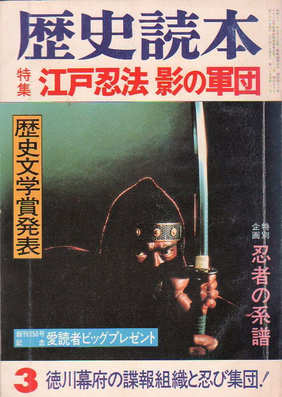 Kage no Gundan - propaganda - temporada 1