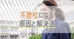 北海道で「不登校」になる原因と、大学まで行かせる解決法