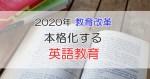 【教育改革】2020年問題に北海道は?小学生の英語教育が本格化