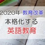2020年教育改革 本格化する英語教育