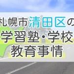 札幌市清田区の学習塾・学校・教育事情