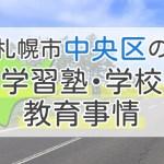 札幌市中央区の学習塾・学校・教育事情