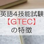 英語4技能試験【GTEC】の特徴
