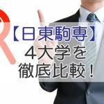 【日東駒専】4大学を徹底比較!