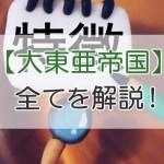 【大東亜帝国】全てを解説!