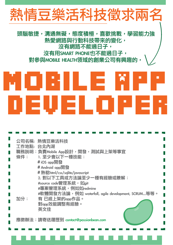 [職缺] Mobile App Developer   Passion Bean Lab