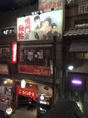 Then I went to Komurasaki for tonkotsu ramen.