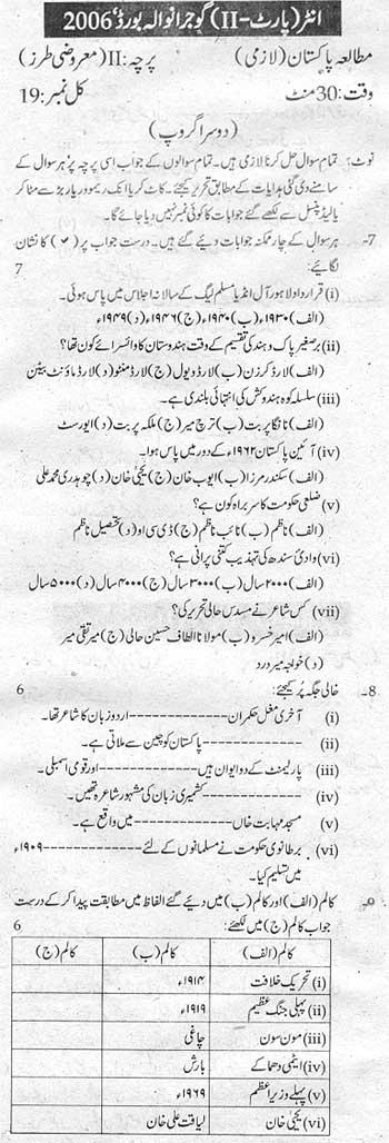 Inter PartII Pak Studies Gujranwala Board 2006 (Grp II