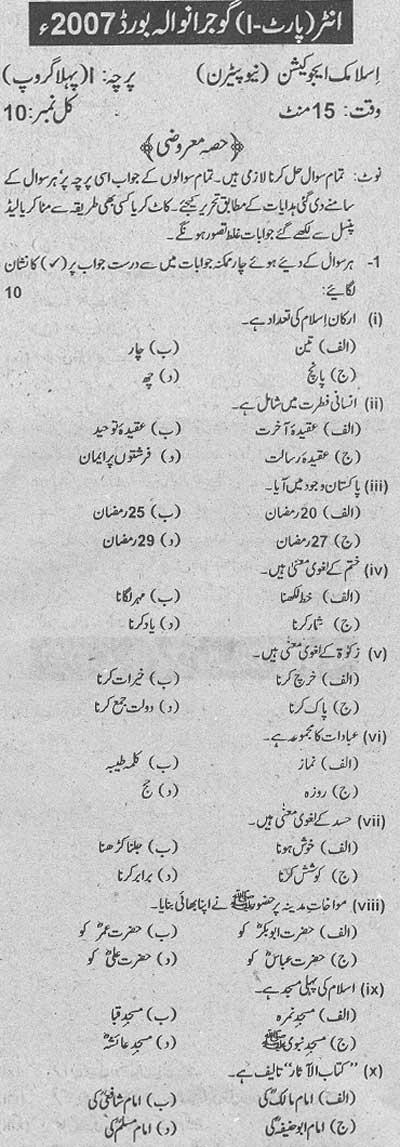 Inter Gujranwala Board Islamiyat, Objective Type