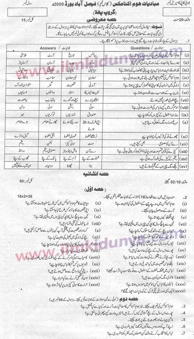 Past Papers 2009 Faisalabad Board 9th Class Home Economics
