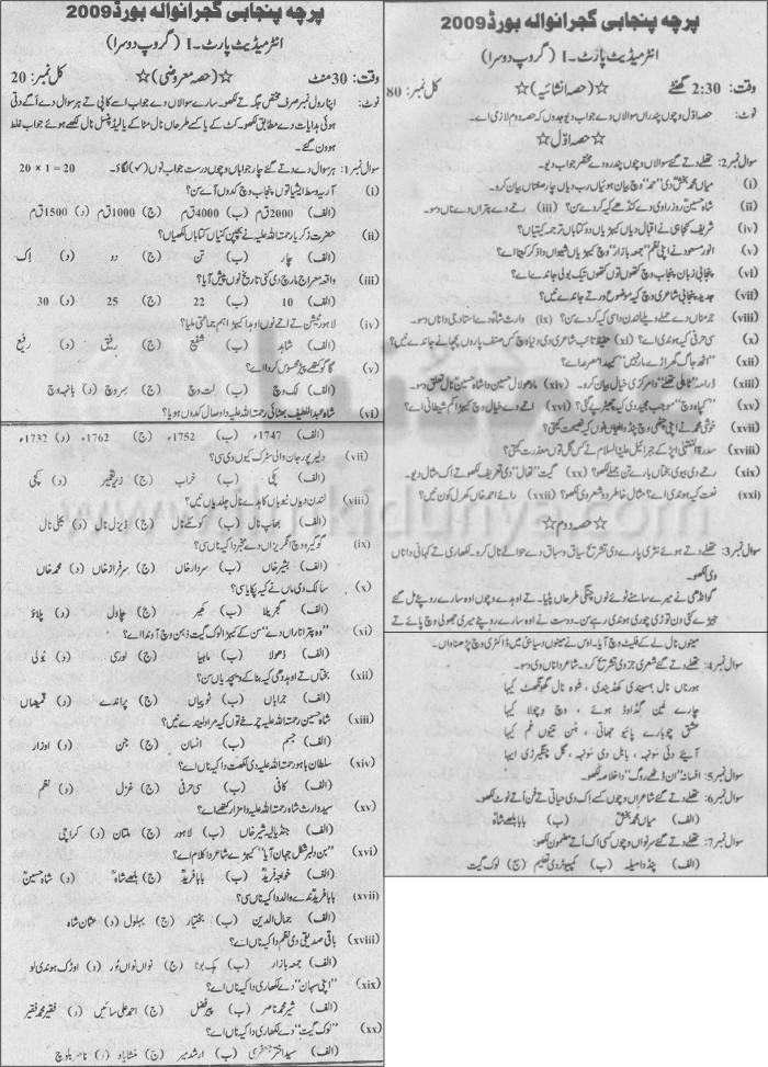 Gujranwala Board Punjabi 1st Year Grp II 2009